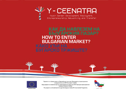 How to enter bulgarian market